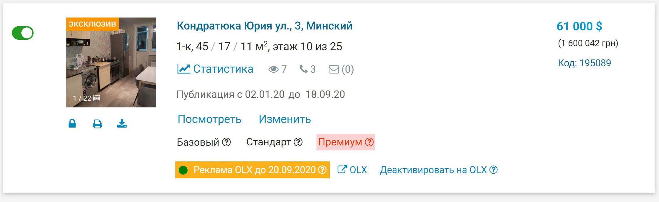 персональный аккаунт - личный кабинет партнера АН SOFIA PLUS